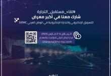 صورة تعرف على المعرض السعودي الدولي للتسويق الإلكتروني والتجارة الإلكترونية