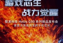 صورة إعلان تشويقي من MediaTek لرقاقة Helio G90 المخصصة لهواتف الألعاب