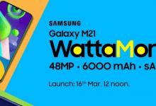 Photo of سامسونج تؤكد على موعد الإعلان الرسمي عن هاتف Galaxy M21 في 16 من مارس