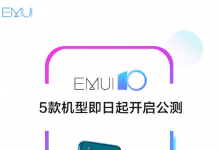 صورة هواوي تبدأ في دفع الإصدار التجريبي من تحديث EMUI 10 لعدد 5 من هواتفها الذكية