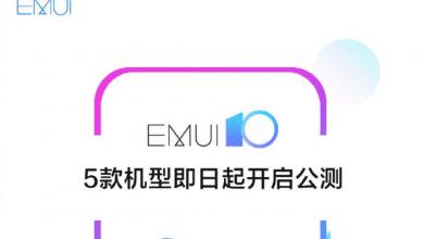 Photo of هواوي تبدأ في دفع الإصدار التجريبي من تحديث EMUI 10 لعدد 5 من هواتفها الذكية
