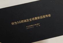 صورة هواوي تحدد 23 من أكتوبر لمؤتمر 5G مع توقعات بإطلاق هاتف Mate X