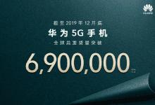 Photo of هواوي تسجل 6.9 مليون وحدة من شحنات هواتف 5G في 2019