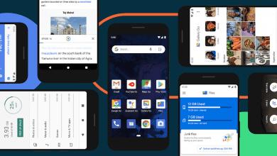 صورة Android 10 Go يجلب آداء أسرع ومعايير أفضل لحماية الهواتف منخفضة التكلفة