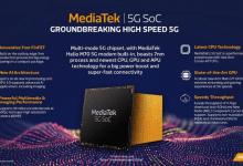 صورة Mediatek تخطط لبدء الإنتاج الضخم لمعالج 5G في الربع الأول من 2020
