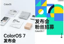 Photo of Oppo تحدد يوم 20 من نوفمبر للإعلان الرسمي عن واجهة ColorOS 7