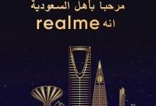 Photo of Realme تنهي استعداداتها لدخول سوق المملكة العربية السعودية مع جهاز Realme X2 Pro