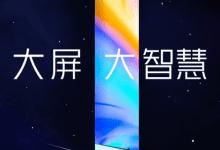 صورة Redmi تستعد للإعلان عن أول جهاز تلفاز ذكي من سلسلة 70 في 29 من أغسطس