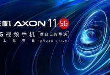 صورة ZTE تخطط للإعلان الرسمي عن هاتف Axon 11 5G في 23 من مارس