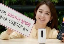 صورة الإعلان رسميًا عن الهاتف الصدفي LG Folder 2، ويضم شاشتين ويدعم 4G