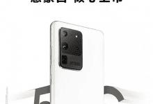 صورة سامسونج تخطط لإطلاق هاتف Galaxy S20 Ultra باللون الأبيض في الأول من مايو