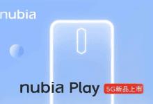 صورة هاتف Nubia Play 5G ينطلق قريباً بأزرار قابلة للتخصيص