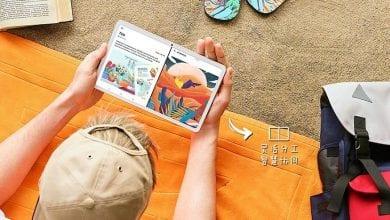 صورة Huawei تُعلن رسميًا عن الجهاز اللوحي Huawei MatePad 10.4 مع دعم القلم M-Pencil