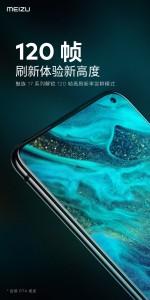 يحصل Meizu 17 و 17 Pro على وضع معدل تحديث 120 هرتز مع تحديث