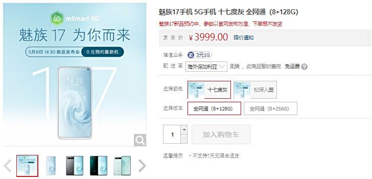 بائع التجزئة يقفز البندقية ، ويكشف عن سعر Meizu 17 في اليوم المبكر