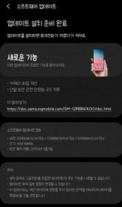 يركز تحديث Samsung Galaxy S20 Ultra على الكاميرا