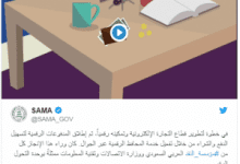 صورة مؤسسة النقد السعودي تعلن عن خدمة المدفوعات الرقمية الجديدة