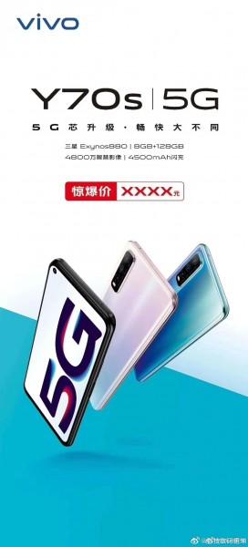 فيفو Y70s مع دعم 5G قريبًا ، الملصق الرسمي وسطح الصور الحية