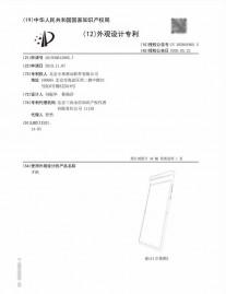 براءة اختراع أصلية من CNIPA