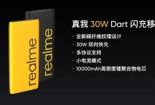 Photo of Realme تُعلن أيضًا عن البطاريات المحمولة Realme 30W Dart و Realme Power Bank 2
