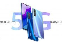 تسرب كامل المواصفات لهاتف Huawei Enjoy 20 Pro