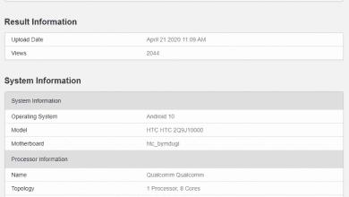 Photo of هاتف HTC Desire 20 Pro يأتي بتصميم ثقب الشاشة مع إعدادات رباعية للكاميرة الخلفية
