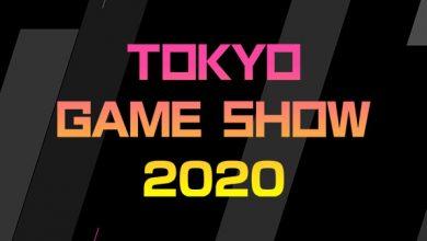 Photo of معرض Tokyo Game Show يأتي في 23 سبتمبر هذا العام كبث رقمي !