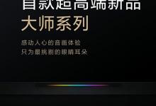 صورة شاومي تستعد للإعلان عن سلسلة أجهزة Master TV بمعدل 120Hz في 2 من يوليو