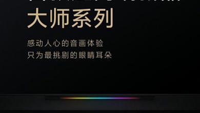 شاومي تستعد للإعلان عن سلسلة أجهزة Master TV بمعدل 120Hz في 2 من يوليو