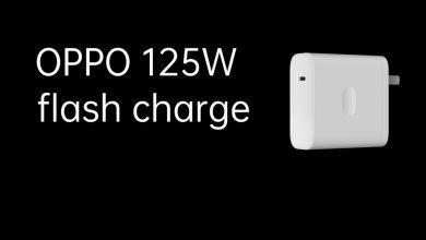 Photo of أحدث تقنية شحن فلاش 125 واط من Oppo تشحن الهواتف بسرعات كبيرة