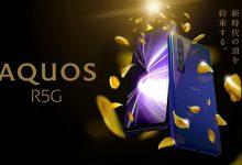صورة الهاتف Sharp Aquos R5G يشق طريقه إلى الأسواق العالمية، والبداية من تايوان