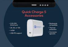 صورة كوالكوم تُعلن عن تقنية الشحن السريع Quick Charge 5، وتدعم الشحن بأكثر من 100W