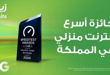 """صورة """"زين السعودية"""" تفوز بجائزة أسرع إنترنت منزلي في المملكة من SpeedTest العالمية"""