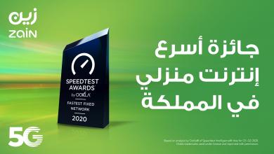 """""""زين السعودية"""" تفوز بجائزة أسرع إنترنت منزلي في المملكة من SpeedTest العالمية"""