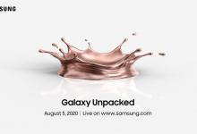 صورة سامسونج تعلن رسمياً عن موعد حدث Galaxy Unpacked في 5 من أغسطس