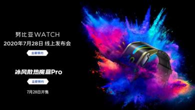 صورة nubia تستعد للإعلان عن إصدار جديد من الساعات الذكية في حدث Red Magic 5S القادم