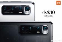 صورة عدسة XIAOMI Mi 10 Ultra 120x: كيف سيوفر نظام الكاميرا الرباعية هذا الكثير من التكبير؟