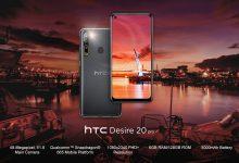 صورة HTC تُطلق رسميًا الهاتف HTC Desire 20 Pro في أوروبا مقابل 279€