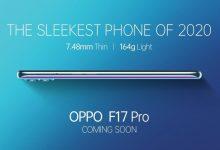 """صورة Oppo F17 Pro قادم بإعتباره """" الهاتف الأكثر أناقة في العام 2020 """" ضمن نطاق 335$"""