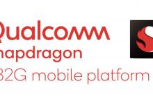 كوالكوم تعلن رسمياً عن رقاقة معالج Snapdragon 732G بدقة تصنيع 8 نانومتر