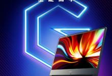 صورة Redmi تحدد يوم 14 من أغسطس للإعلان عن جهاز الحاسب المخصص للألعاب Redmi G