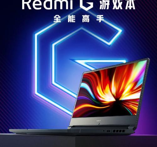 Photo of Redmi تحدد يوم 14 من أغسطس للإعلان عن جهاز الحاسب المخصص للألعاب Redmi G