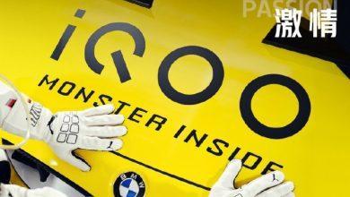 Photo of iQOO تتعاون مع BMW M Motorsport لإطلاق نسخة خاصة من الهاتف Vivo iQOO 5 يوم 17 أغسطس