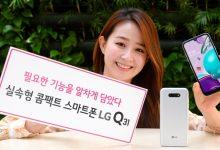 صورة الإعلان رسميًا عن الهاتف LG Q31 مع مواصفات متواضعة، ويُكلف 180 دولار أمريكي