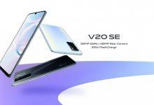 صورة الإعلان رسميًا عن الهاتف Vivo V20 SE مع شاشة AMOLED بحجم 6.44 إنش