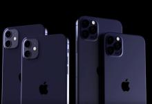 صورة تسريبات جديدة تكشف عن موعد الإعلان الرسمي عن سلسلة iPhone 12