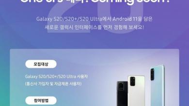 سامسونج تستعد لإطلاق الإصدار التجريبي من واجهة One UI 3.0 قريباً