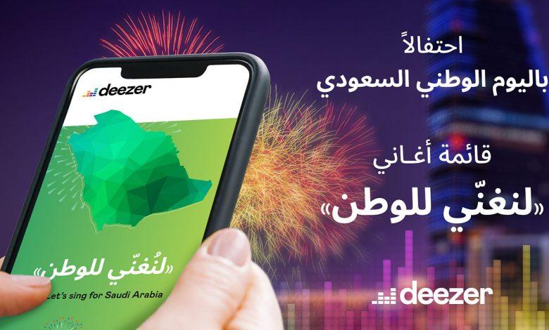 صورة ديزر تدعو السعوديين للتعبير عن حبهم للمملكة عبر الموسيقى