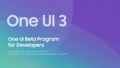 سامسونج تطلق الإصدار التجريبي الخاص بالمطوريين من تحديث واجهة One UI 3.0