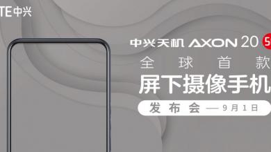 صورة ZTE تستعد للإعلان عن هاتف AXON 20 5G بكاميرة أسفل الشاشة في الأول من سبتمبر